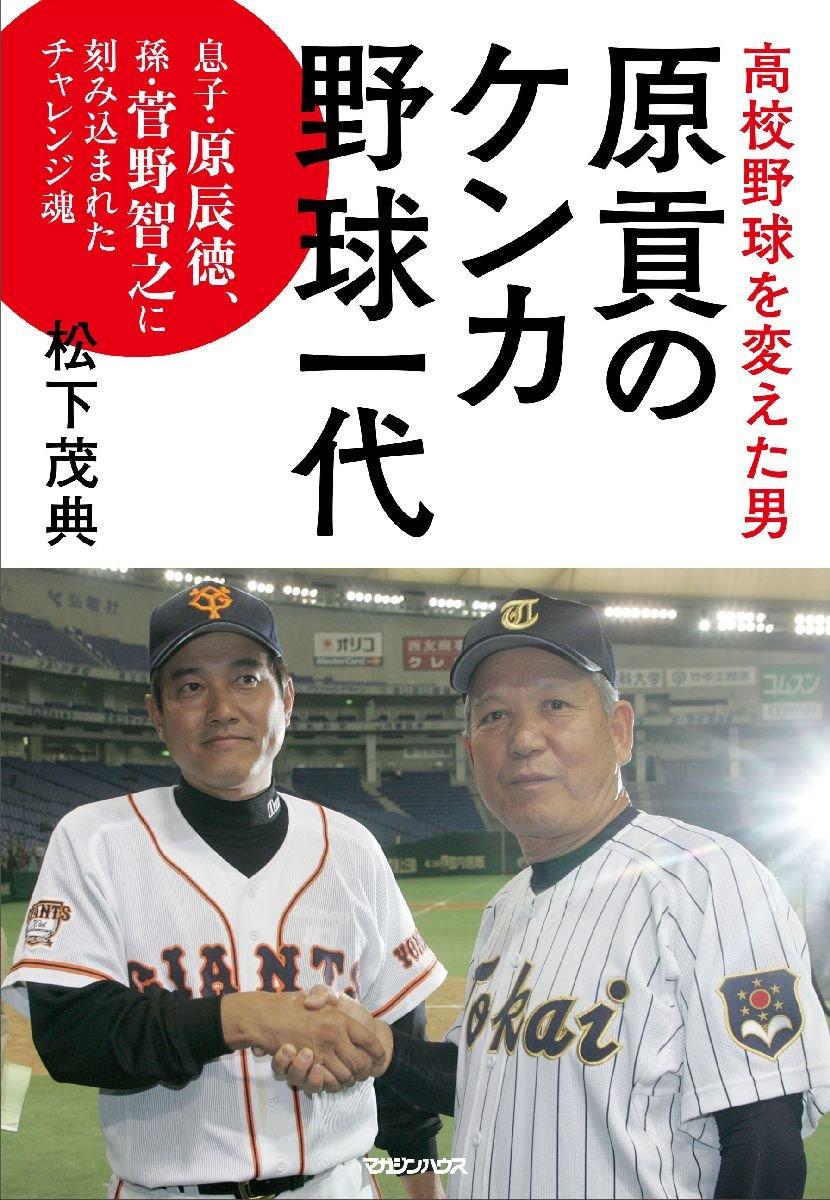 Koko yakyu o kaeta otoko hara mitsugu no kenka yakyu ichidai : Musuko hara tatsunori mago sugano tomoyuki ni kizamikomareta charenjidamashi. ebook
