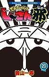 でんぢゃらすじーさん邪(20) (てんとう虫コミックス)