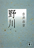 野川 (講談社文庫)