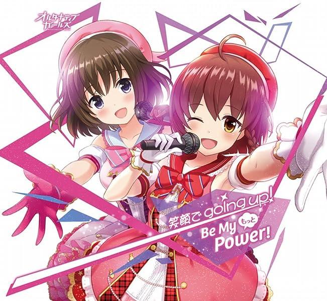 もっと Be My Power! / 笑顔でgoing up!