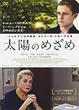 太陽のめざめ [DVD]