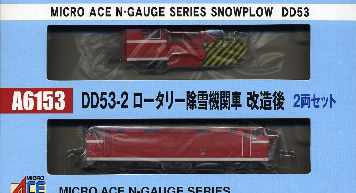 マイクロエース Nゲージ DD53-2 ロータリー除雪機関車 改造後 A6153 改造後 2両セット A6153 鉄道模型 ディーゼル機関車 DD53-2 B004J9BA84, アクミグン:a3ac8deb --- mail.tastykhabar.com
