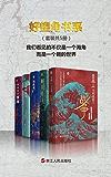 好望角书系(套装共5册):日本人为何选择了战争+征服与革命中的阿拉伯人+以色列一个民族的重生+无规则游戏+被掩盖的原罪(我们看见的不仅是一个海角,而是一个新的世界。)