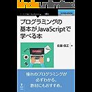 プログラミングの基本がJavaScriptで学べる本 (NextPublishing)