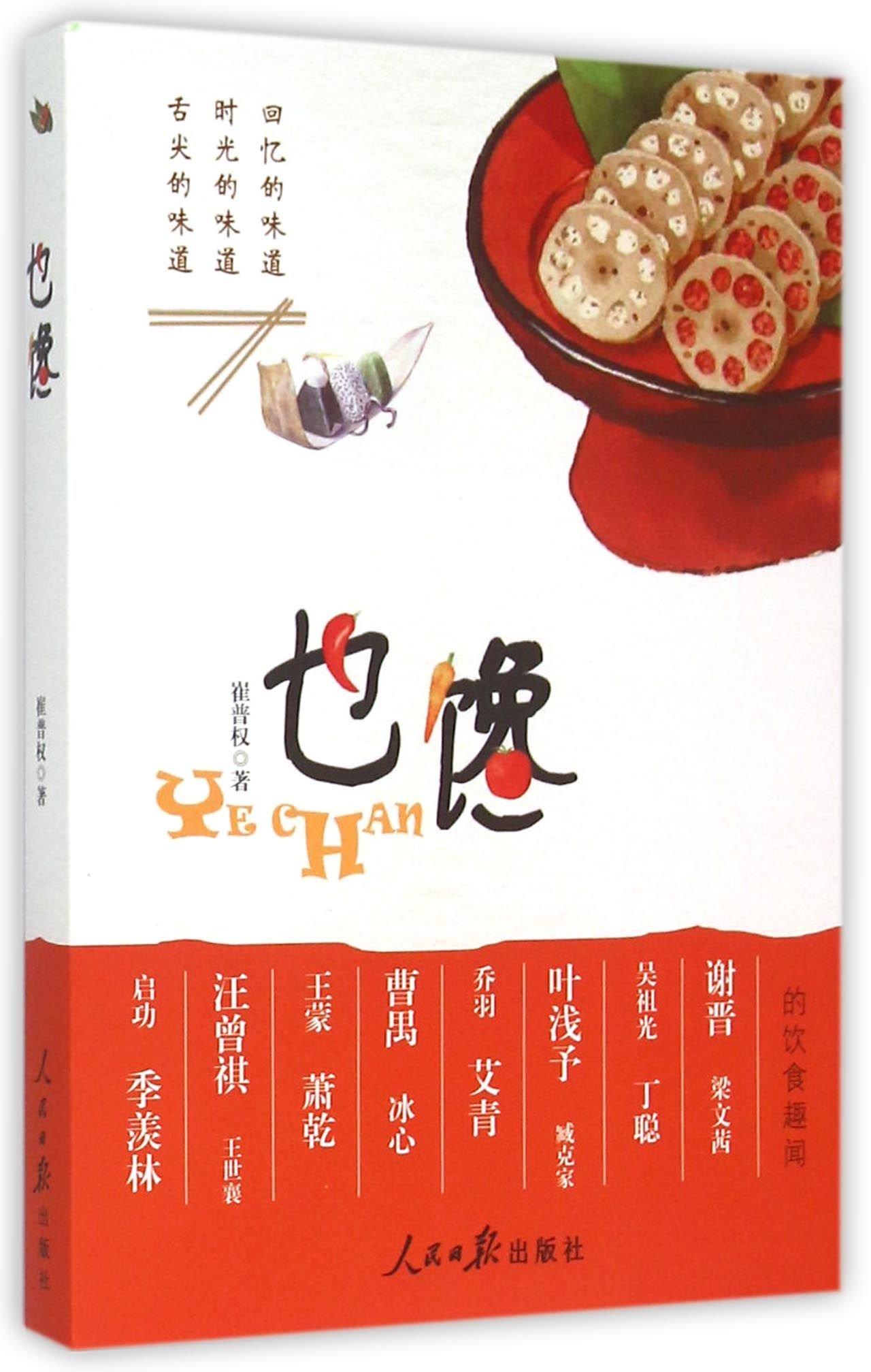 Gastronomy (Chinese Edition) pdf epub