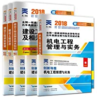 一级建造师(2018) 一建教材用真题试卷:管理与实务建设工程经济法规及相关知识项目管理(机电专业)(套装共4册)