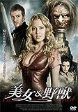 美女&野獣 [DVD]