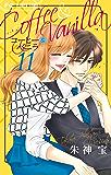 コーヒー&バニラ(11) (フラワーコミックス)