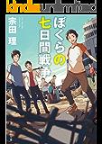 ぼくらの七日間戦争 「ぼくら」シリーズ (角川文庫)