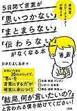 博報堂スピーチライターが教える  5日間で言葉が「思いつかない」「まとまらない」「伝わらない」がなくなる本