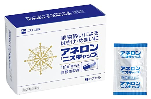 【指定第2類医薬品】アネロン「ニスキャップ」9カプセルの画像
