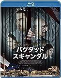 バグダッド・スキャンダル [Blu-ray]