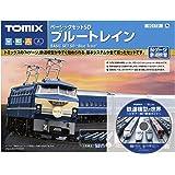 【Amazon.co.jp 限定】TOMIX Nゲージ ベーシックセットSD ブルートレイン 90179 【鉄道模型の世界DVD】付 鉄道模型 入門セット