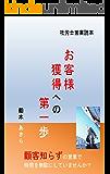 社労士営業読本 お客様獲得への第一歩