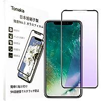 【2019最新型】iphone 11 ガラスフィルム ブルーライトカットTomaka 強化ガラス 液晶保護フィルム 【日本旭硝子製】 極薄0.25mm 高透過率/硬度9H/指紋防止/自動吸着/飛散防止 6.1インチ 専用