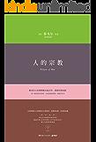人的宗教 (博集外国文学书榜系列)