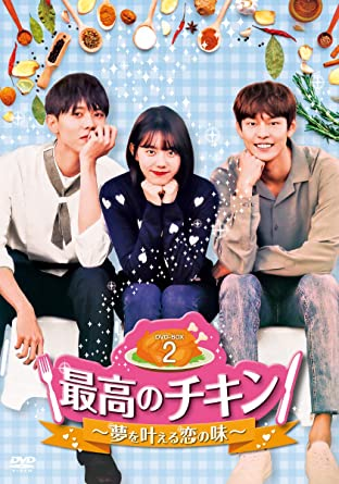 [DVD]最高のチキン~夢を叶える恋の味~ DVD-BOX2