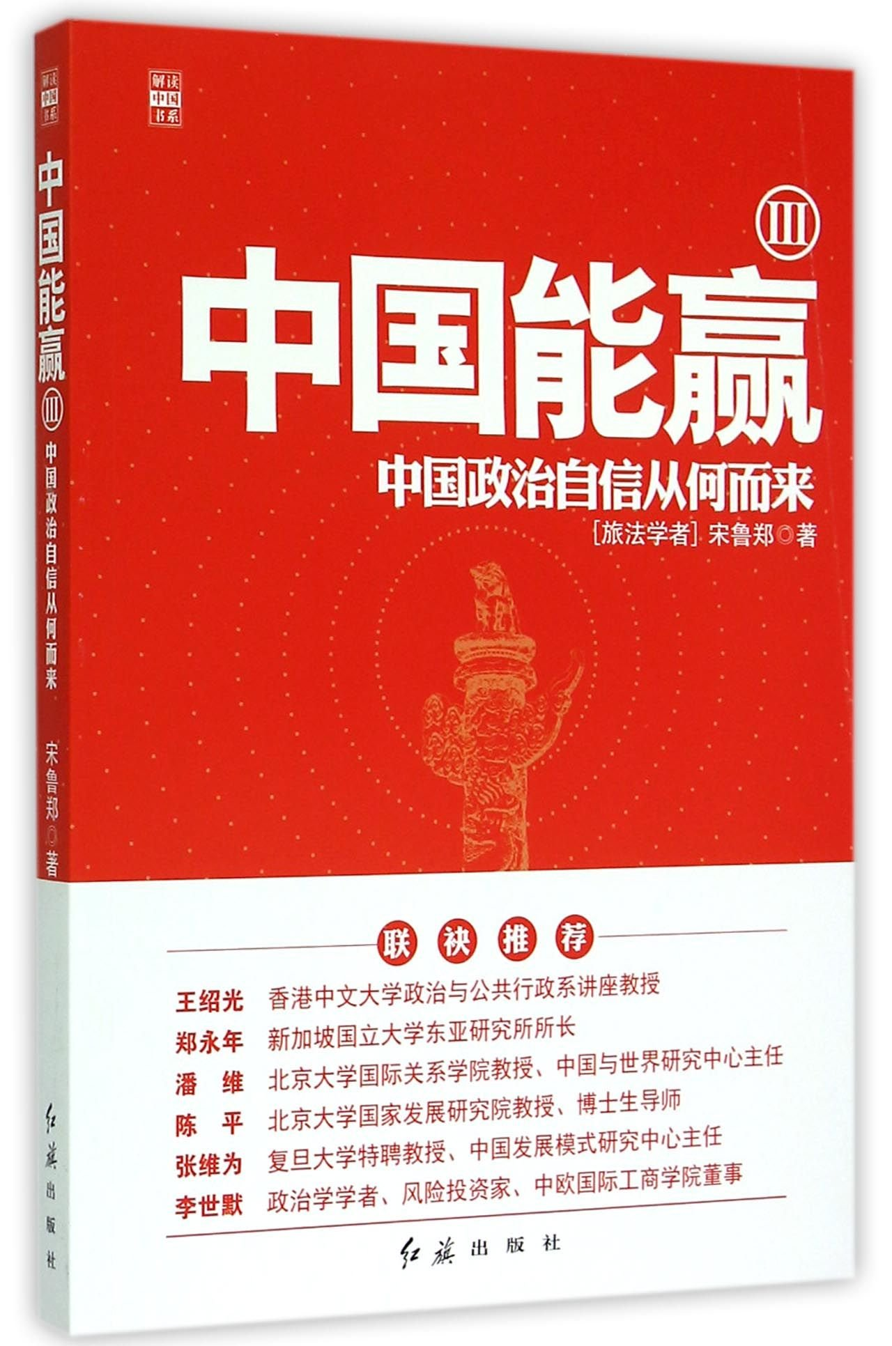 China can Win  Where does Chinese Political Confidence Come from (Chinese Edition) pdf