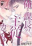 俺と課長の主従カンケイ (ジュネットコミックス ピアスシリーズ)
