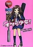 ギター少女! (ホームコミックス)