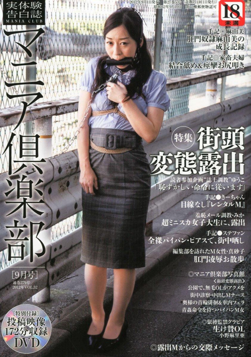 マニア倶楽部 2012年 09月号