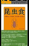昆虫食 ~食材としての昆虫、それを食べる文化~ (サンエイジ)