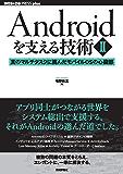 Androidを支える技術〈Ⅱ〉──真のマルチタスクに挑んだモバイルOSの心臓部 WEB+DB PRESS plus