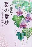 葛の葉抄 只野真葛ものがたり (文春文庫)
