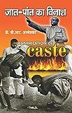 Jaat-Paat ka Vinash ..Annihilation of Caste