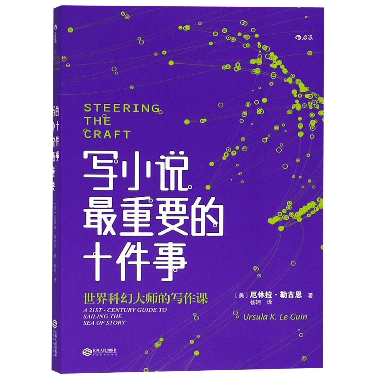 Steering the Craft (Chinese Edition) (Chinese) Paperback – December 1,  2018. by Ursula K. Le Guin ...