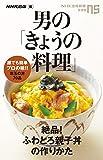 男の「きょうの料理」: 絶品!ふわとろ親子丼の作りかた (NHK出版新書)