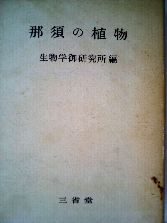 那須の植物 (1962年) | 生物学御...