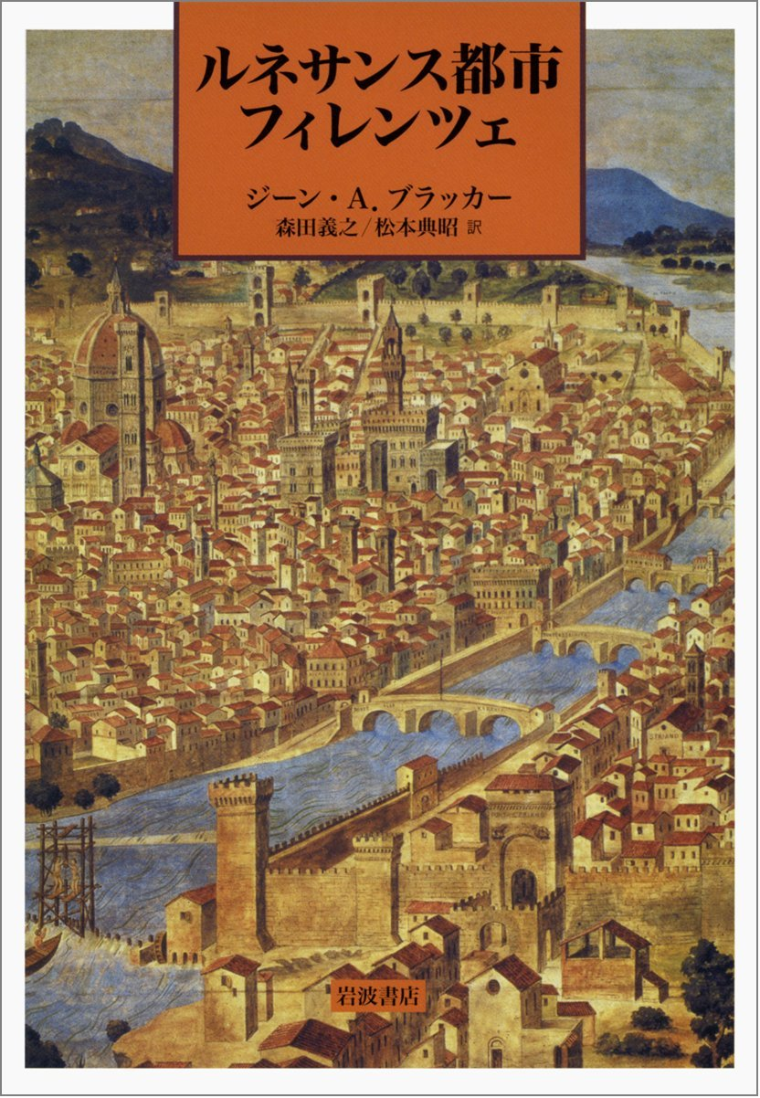 Download Renaissance Florence city (2011) ISBN: 4000024671 [Japanese Import] PDF