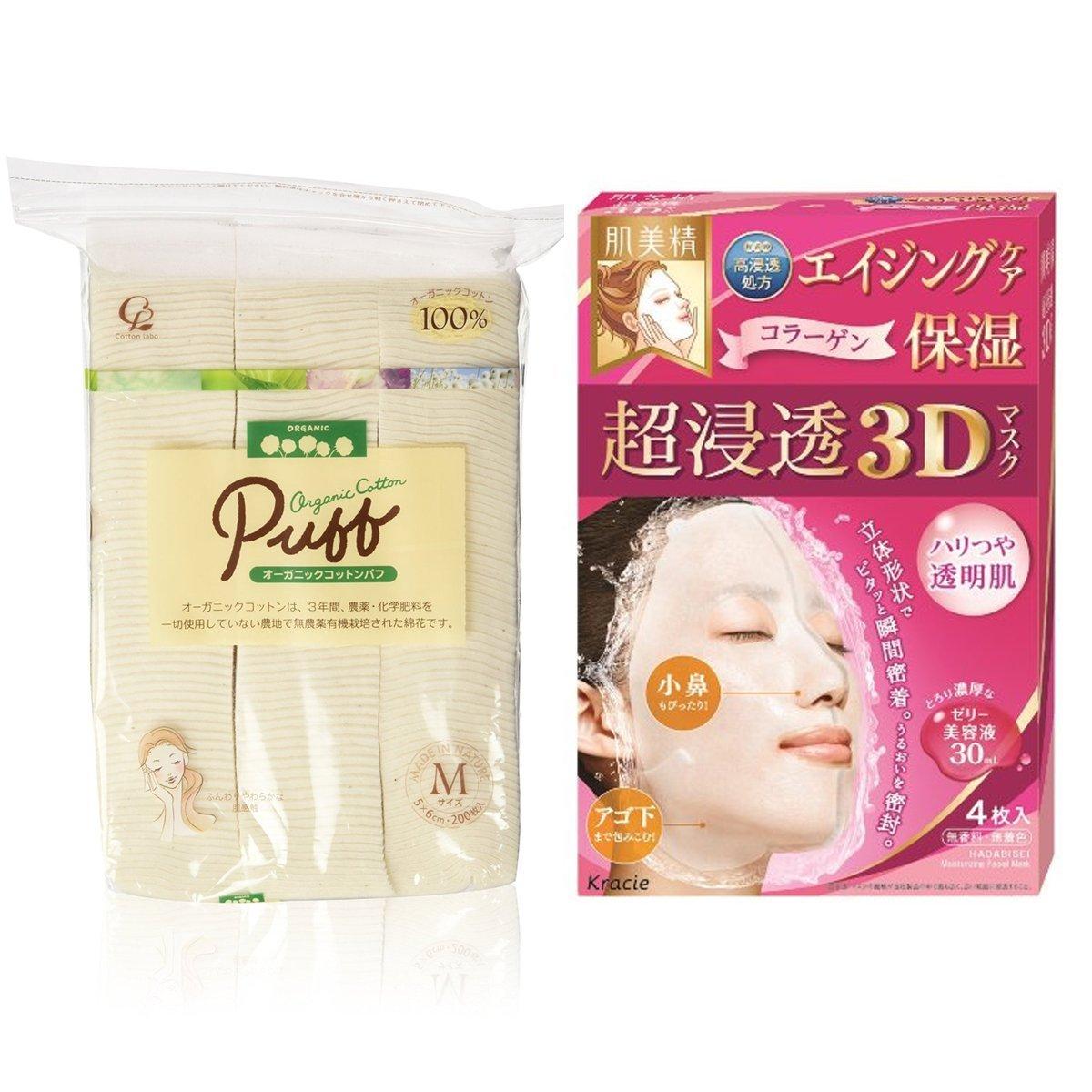 ORGANIC Cotton Makeup Puff Medium