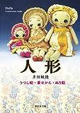 人形 うつし絵・着せかえ・ぬり絵 Dolls (多田コレクション) (紫紅社文庫)