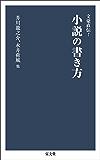 文豪直伝!「小説の書き方」
