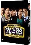 光と影 (ノーカット版) DVD BOX 4