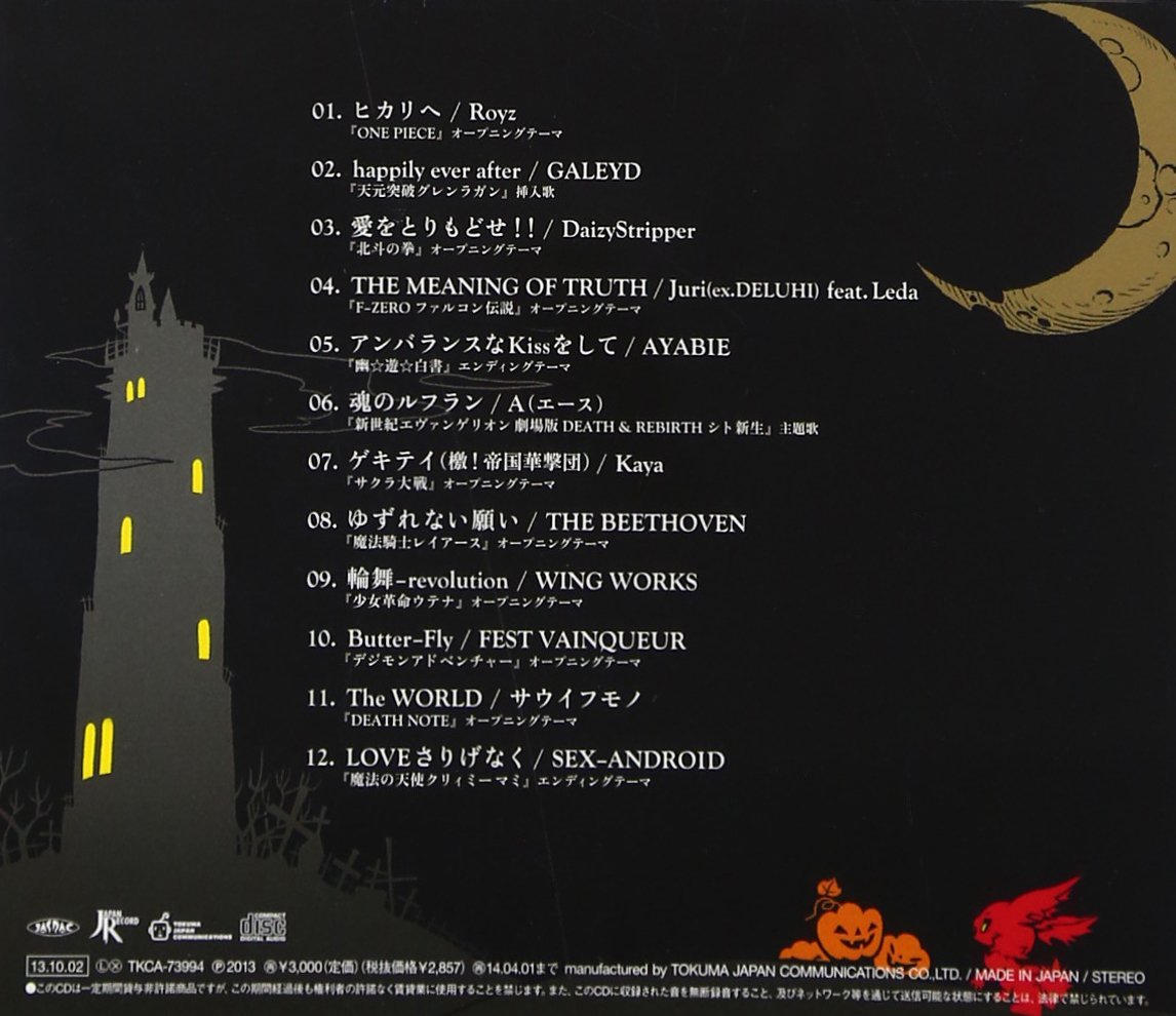 V a v a v anime rocks evolution japan cd tkca 73994 amazon com music