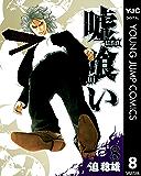 嘘喰い 8 (ヤングジャンプコミックスDIGITAL)