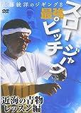 佐藤統洋のジギング8  最強スローピッチジャーク [近海の青物レッスン編] (<DVD>)