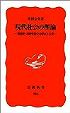 現代社会の理論-情報化・消費化社会の現在と未来 (岩波新書)