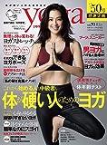 ヨガジャーナル日本版 VOL.50 (saita mook)