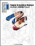 GameGraphicsDesign キャラクターCG彩色テクニック