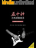 五十种吉他演奏技法(给懂学习的吉他手)