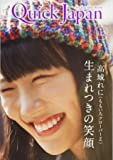 クイック・ジャパン 112