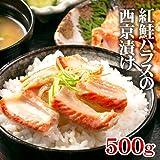紅鮭 ハラス 西京漬け 500g 紅サケ 紅鮭ハラス 鮭 サケ