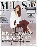 otona MUSE(オトナミューズ) 2015年 08 月号 [雑誌]