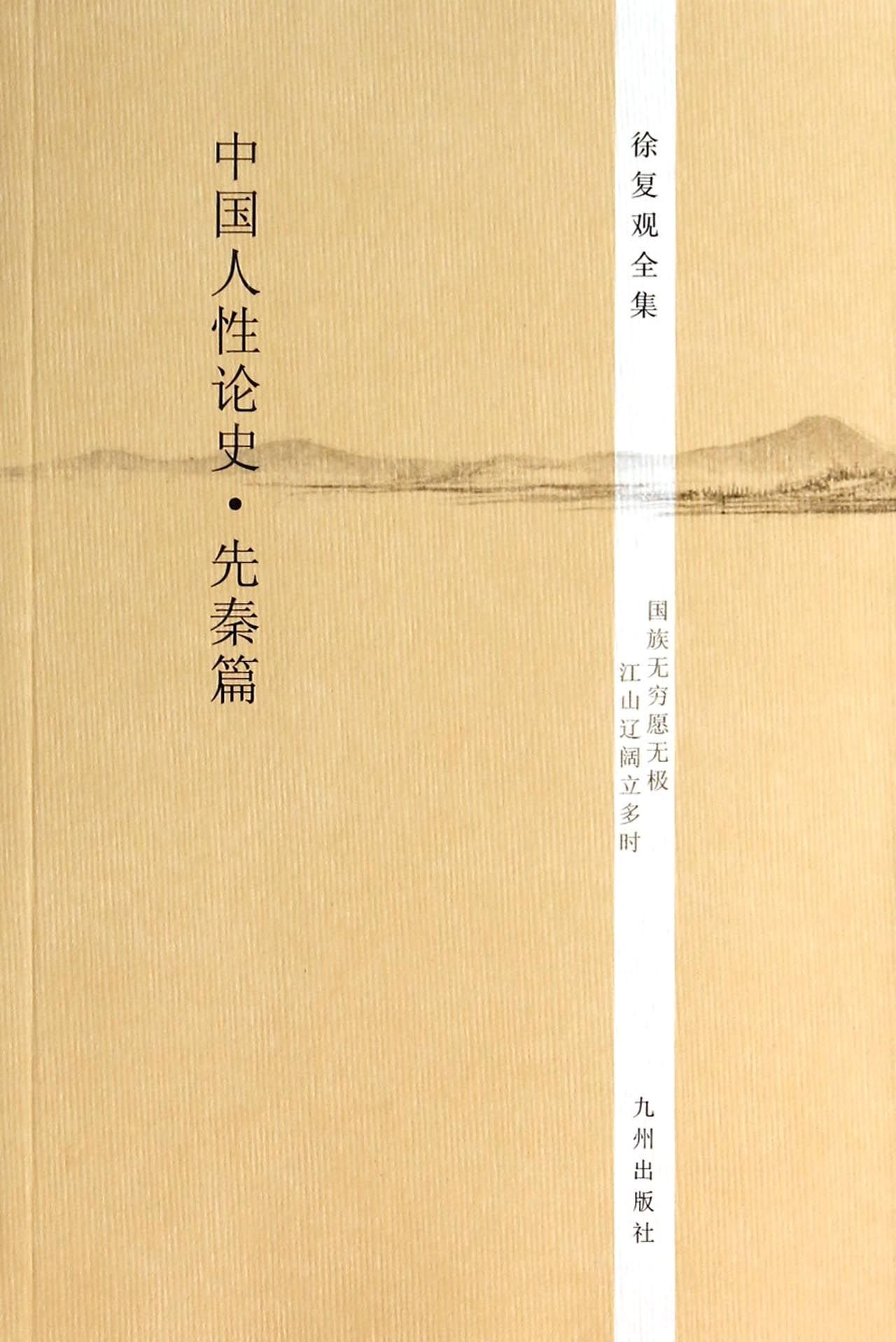 Read Online Fuguan Collection: History of Chinese Human Nature Qin articles(Chinese Edition) pdf