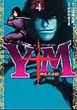 Y十M(ワイじゅうエム)~柳生忍法帖~(4) (ヤングマガジンコミックス)
