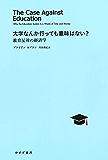 大学なんか行っても意味はない?――教育反対の経済学